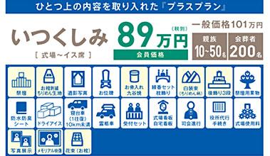 89万円セット